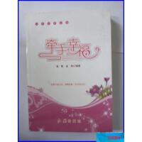 【旧书二手书8新正版】(现货)牵手幸福9787505121140 /张默, 金