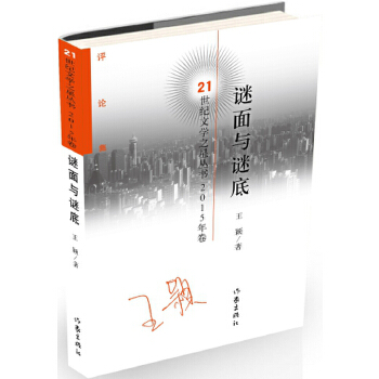 谜面与谜底 王颖 作家出版社 正版书籍,下单即发。好评优惠