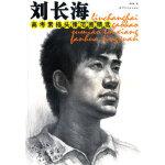 【新书店正版】刘长海高考素描头像范画精选 刘长海 中国纺织出版社