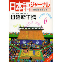 【新书店正版】日语新干线 6 附磁带,黄文明 等,外语教学与研究出版社9787560018102