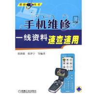 【旧书二手九成新】手机维修一线资料速查速用 张新德 9787111240518 机械工业出版社