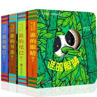 猜猜我是谁奇妙洞洞书全4册宝宝游戏书籍 绘本0-1-2-3-6三周岁婴儿童幼儿园撕不烂立体翻翻看书早
