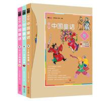 汉声中国童话:冬(全3册)((精美礼盒装,谨将祖先流传下来的故事,送给中国新生一代儿童!)