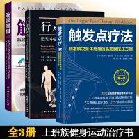 正版现货 触发点疗法+行走的天性+筋膜健身 套装3册 肌筋膜训练方法姿势大全 按摩技术来自我治疗 上班族健身运动治疗书籍