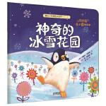 暖房子经典绘本系列・第八辑・奇妙篇:神奇的冰雪花园