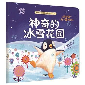 暖房子经典绘本系列·第八辑·奇妙篇:神奇的冰雪花园 一个关于梦想的故事。经典畅销绘本,适合亲子共享的美妙故事,陪伴孩子用心感受成长的奇妙与美好!
