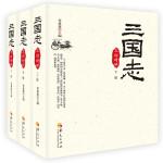 三国志(文白对照全3册,2019版)