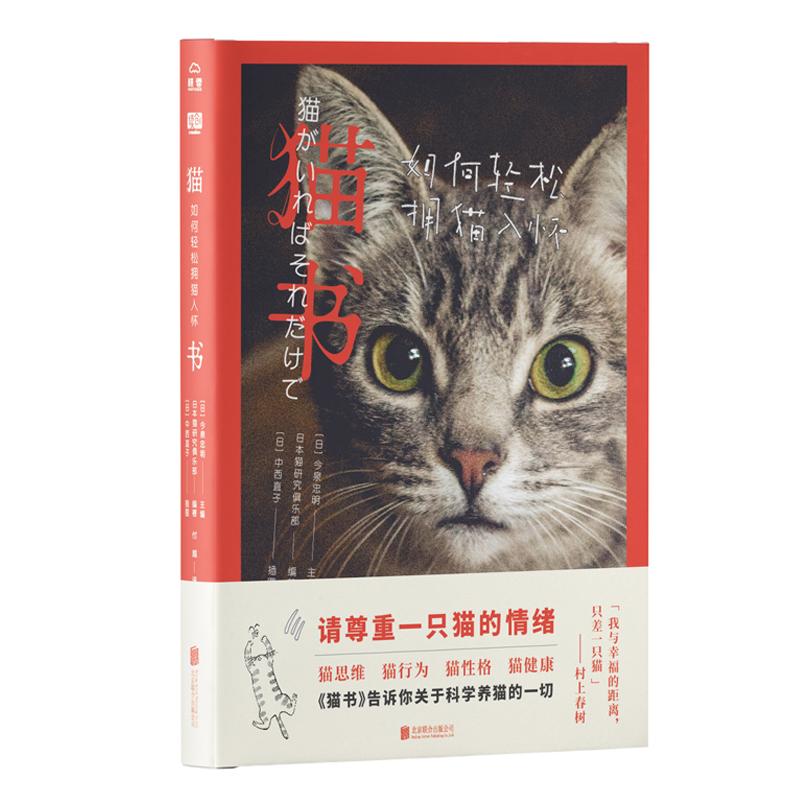 """猫书:如何轻松拥猫入怀(日本""""猫咪博物馆""""馆长今泉忠明主编,告诉你关于科学养猫的一切,猫书就从这本开始读。)"""