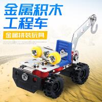 儿童积木拼装玩具益智6-7-8-10岁男孩子可拆装螺母组合工程车