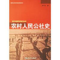 【收藏二手旧书九成新】农村人民公社史罗平汉福建人民出版社9787211051762