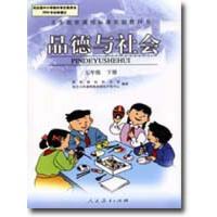 小学品德与社会5五年级下册课本教科书教材 人民教育出版社人教版 小学课本品德5下教材