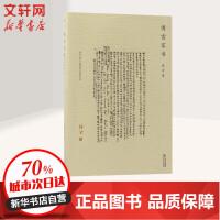 傅雷家书 北岳文艺出版社有限责任公司