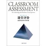 课堂评价(促进学生的学习和发展)