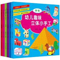 幼儿趣味立体小手工全6册(军事武器 红色)