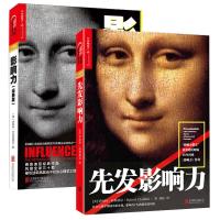 先发影响力+影响力2册 经典版 管理学营销书籍 管理领导力 影响力心理学 书籍