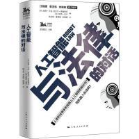 人工智能与法律的对话 上海人民出版社