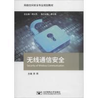 无线通信安全 北京邮电大学出版社