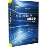 企业合同审查法律实务(第二版) 蔡世军 中国法制出版社