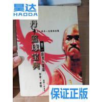 [二手旧书9成新]乔丹篮球宝典:卷2降龙八掌篇 /肯特 人民体育出版?