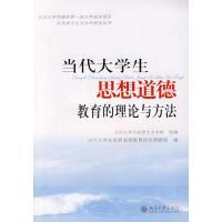 当代大学生思想道德教育的理论与方法/马克思主义与当代现实丛书 正版 当代大学生思想道德教育研究课题组 97873011