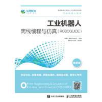 工业机器人离线编程与仿真(ROBOGUIDE) 9787115487469 人民邮电出版社 陈南江 郭炳宇 林燕文