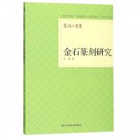 金石篆刻研究/篆刻小丛书