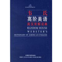 韦氏高阶美语英汉双解词典 (美)达尔吉什 外语教学与研究出版社