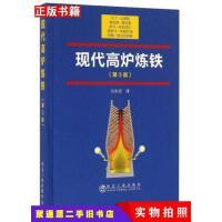 【二手9成新】j1 现代高炉炼铁(第3版) 9787502472702・林格阿迪、约翰・瑞冶金工业出版社