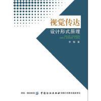 视觉传达设计形式原理 专著 李敏著 shi jue chuan da she ji xing shi yuan li 9