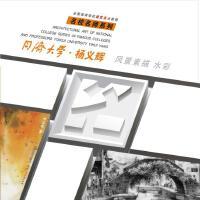 全国高等学校建筑美术教程・名校名师系列 同济大学・杨义辉 风景素描 水彩