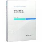 中央空调节能及自控系统设计