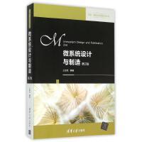微系统设计与制造(第二版) 清华大学出版社
