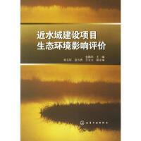 【二手旧书九成新】近水域建设项目生态环境影响评价 金腊华 9787502593803 化学工业出版社