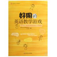 好用的英语教学游戏(*中小学英语教学游戏分类精选)/大夏书系