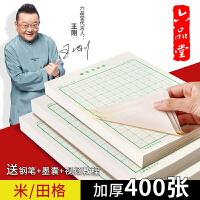 六品堂练字本米字格田字格硬笔书法纸钢笔纸方格练字纸作品临摹纸