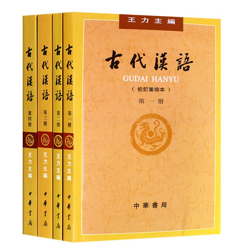 4册王力古代汉语王力细说汉字语法 画说汉字汉语 汉字树现代汉语同步辅导中华书局