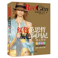 红色范思哲 灰色阿玛尼:跟大师学服装色彩搭配 时尚 艺术设计 形象设计 引领女性潮流 设计基础教程书籍配色设计原理