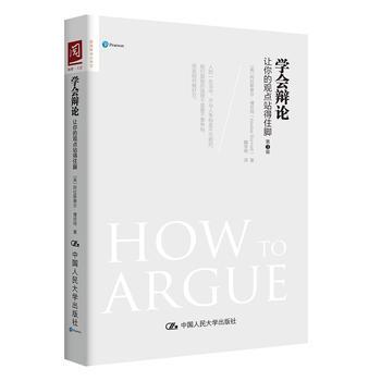 学会辩论:让你的观点站得住脚 正版书籍 限时抢购 当当低价 团购更优惠 13521405301 (V同步)