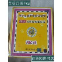 【旧书二手书9成新】机灵狗故事乐园ABC级:朗文机灵狗故事乐园ABC级 /清华大学出版社978730