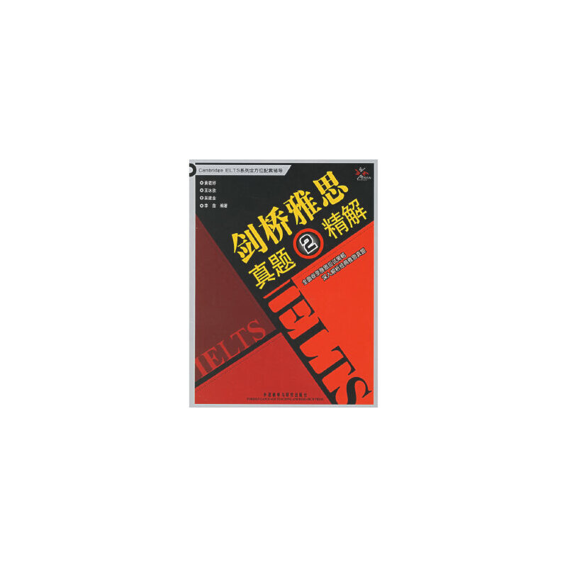 剑桥雅思真题精解(2) 黄若妤,王冰欣,吴建业,李鑫 外语教学与研究出版社 正版书籍,请注意售价高于定价,有问题随时联系客服。