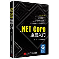 【正版现货】 NET Core 底层入门 老农、刘浩杨 9787512431959 北京航空航天大学出版社