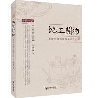 地工开物――追踪中国民间传统手工艺