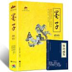 国学经典21-墨子精粹