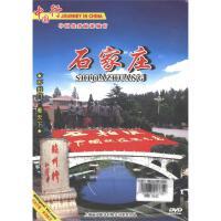 中国行-河北石家庄DVD( 货号:14031010530)