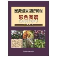 果树病虫害诊断与防治彩色图谱 全彩色 精装版