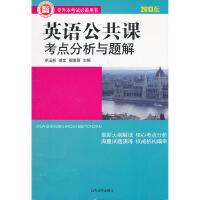 【旧书二手书8成新】2017英语公共课考点分析与题解第5版第五版 郭新梅 山东大学出版社 9787