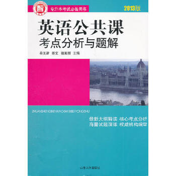 【旧书二手书8成新】2017英语公共课考点分析与题解第5版第五版 郭新梅 山东大学出版社 9787 旧书,6-9成新,无光盘,笔记或多或少,不影响使用。辉煌正版二手书。
