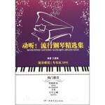 【新书店正版】动听!流行钢琴精选集,王建峰,湖南文艺出版社9787540451622