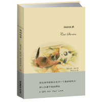 猫的故事(吉米・哈利精装水彩珍藏版猫咪故事集,送给所有爱猫的人)