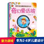 疯狂捉迷藏思维游戏书 全4册 (套装)